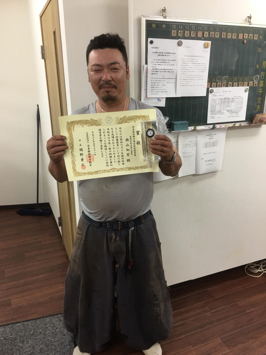 日本鉄筋継手協会技術優秀賞を頂きました!