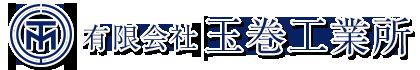 鉄筋継手工事は東大阪市の(有)玉巻工業所|溶接見習い求人中!