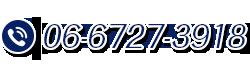 電話:06-6727-3918